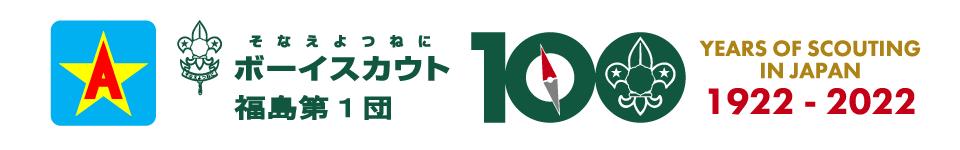 ボーイスカウト福島第一団